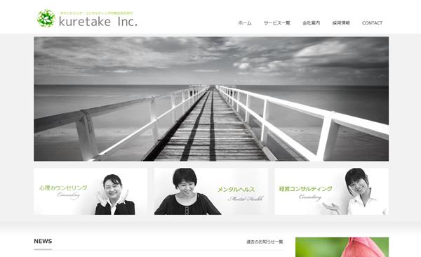 株式会社呉竹サイト