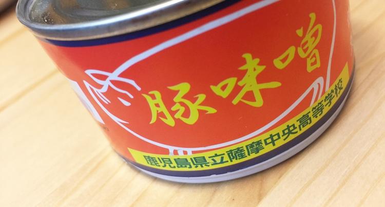 鹿児島県立薩摩中央高等学校の「豚味噌」