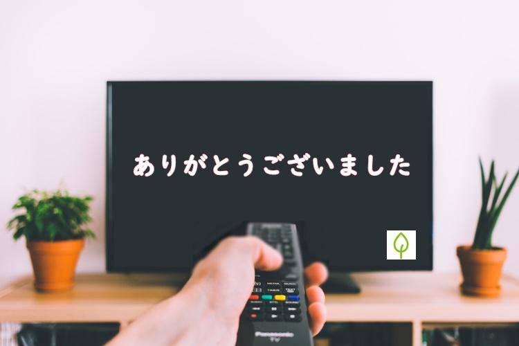 テレビ御礼